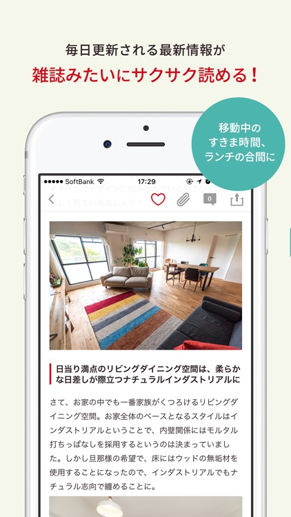 LIMIA (リミア) - 住まい・暮らしのアイデアアプリ screenshot-3