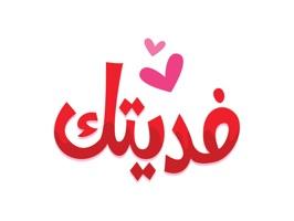 Khaleeji stickers by MissChatZ