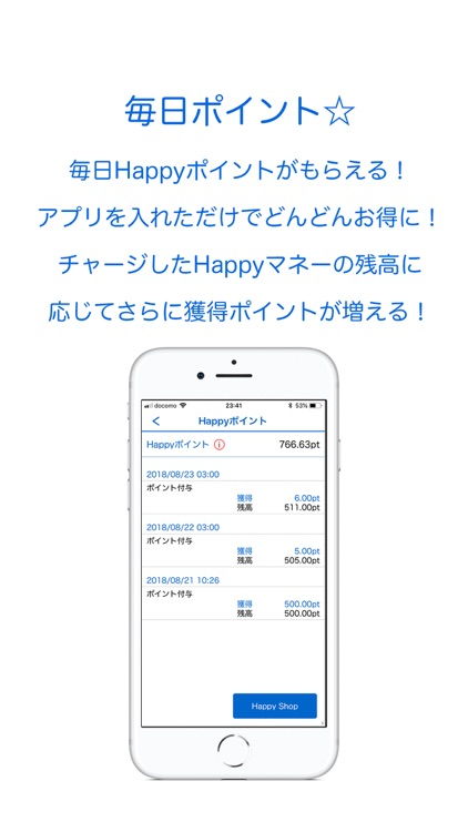 Happy Pay - QRコードで簡単お得に支払い screenshot-6