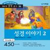 다락원 성경 이야기 2 – Bible Stories 2
