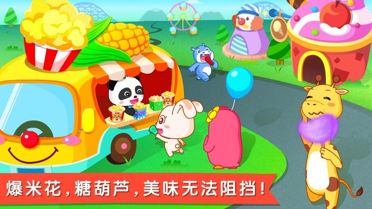 美食嘉年华 screenshot-4