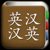 All English Chinese Dictionary