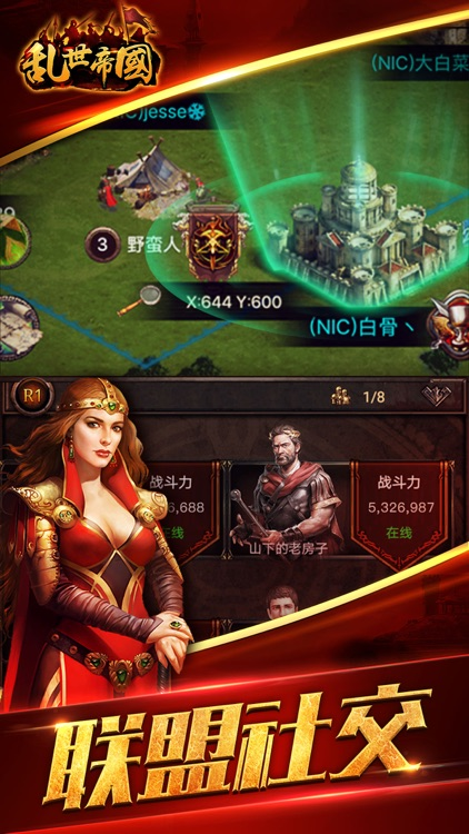 乱世帝国 screenshot-1