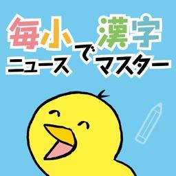 Japanese News & Kanji Learning