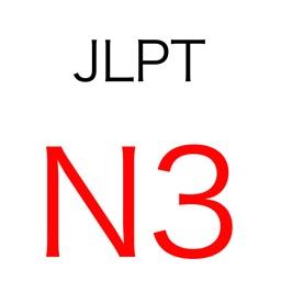 JLPT N3 Vocabulary Test