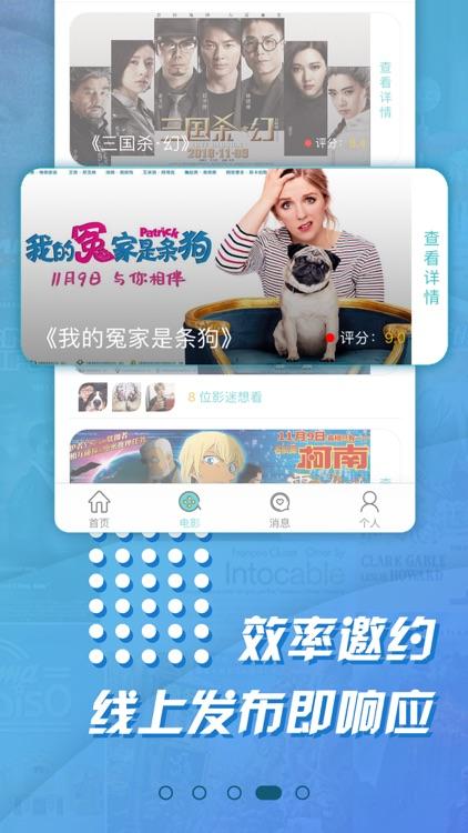 约约-陌生人同城交友约会App screenshot-3