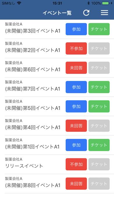 京交信Eeチケ(会員用)のスクリーンショット2