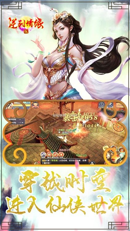 逆剑情缘ol-一款成就仙侠世界的荣耀手游 screenshot-3