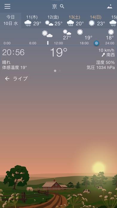 download YoWindow Weather apps 5