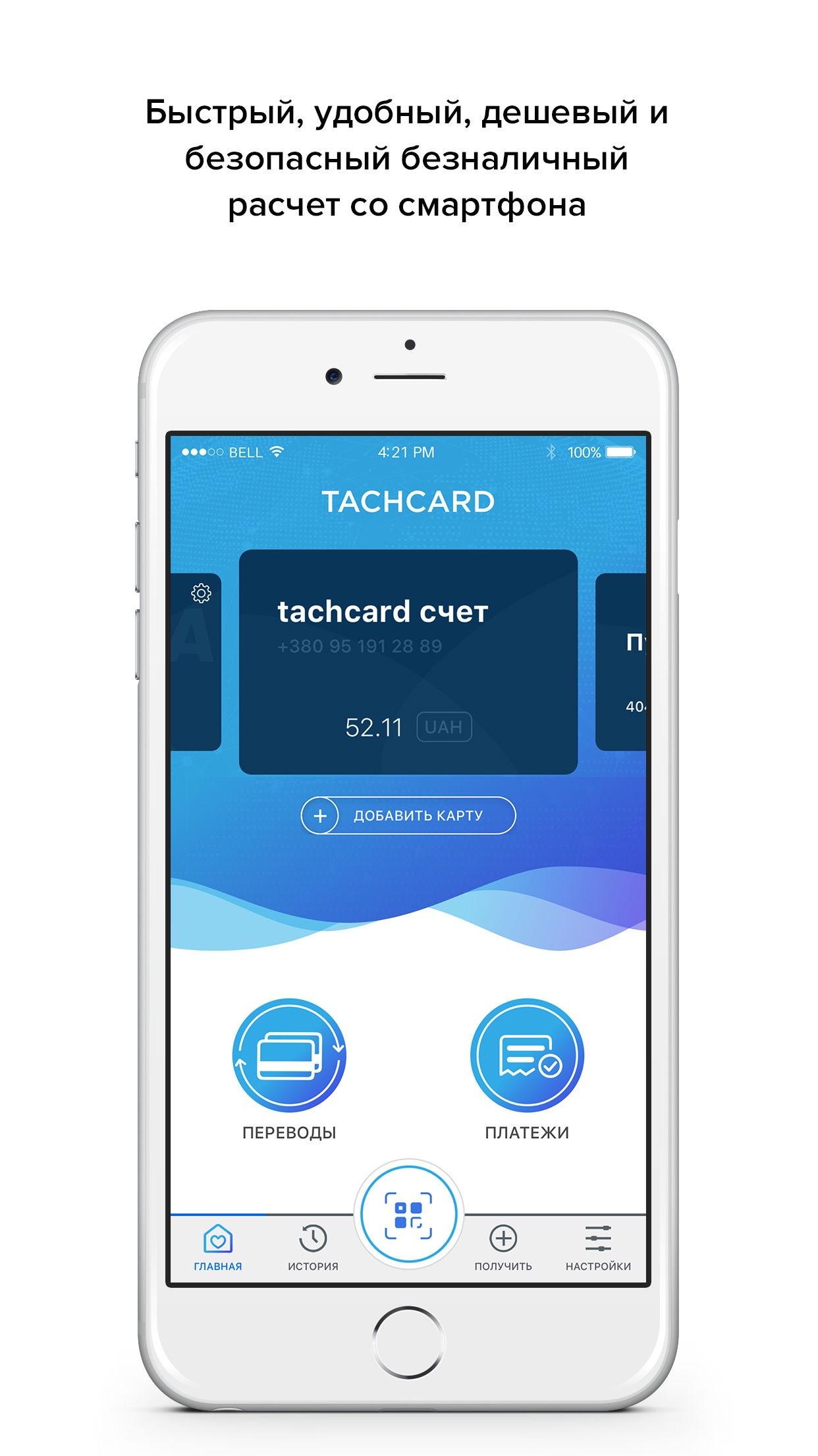 Tachcard - платежи и переводы Screenshot
