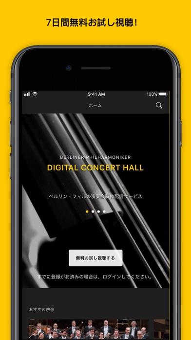 デジタル・コンサートホールスクリーンショット