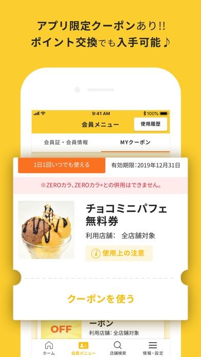 カラオケまねきねこ screenshot1