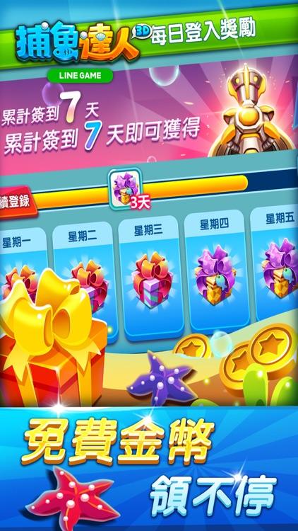 LINE 捕魚達人3D screenshot-3