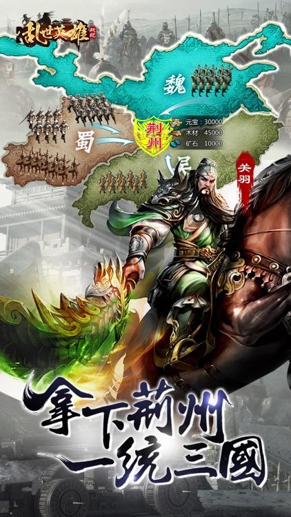 乱世英雄战纪-三国国战策略手游