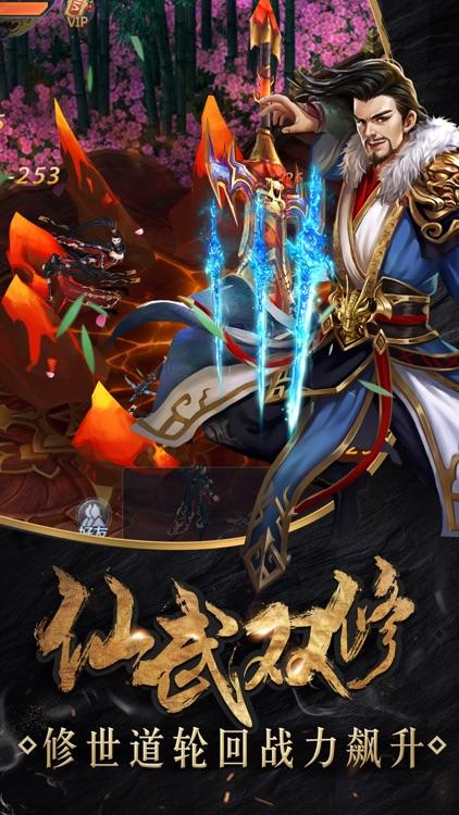 不灭帝尊-3D热血仙侠手游 screenshot-3