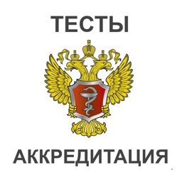 АККРЕДИТАЦИЯ ВРАЧЕЙ 2018