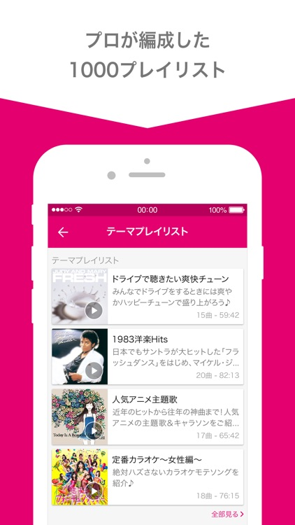 レコチョク Best(レコチョクベスト)-音楽聴き放題アプリ screenshot-3