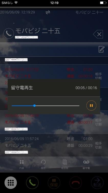 モバビジ screenshot-4