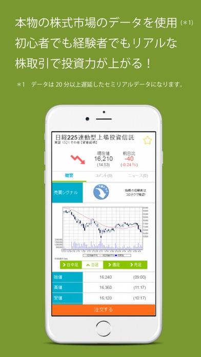 株取引シミュレーションゲーム-トレダビのスクリーンショット2