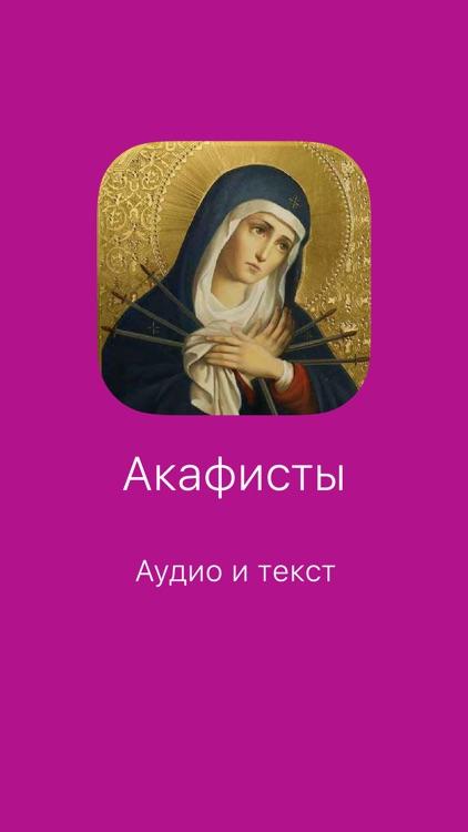 Акафисты православные