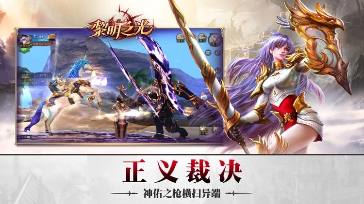 黎明之光 screenshot-4