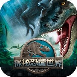 探祕恐龍世界
