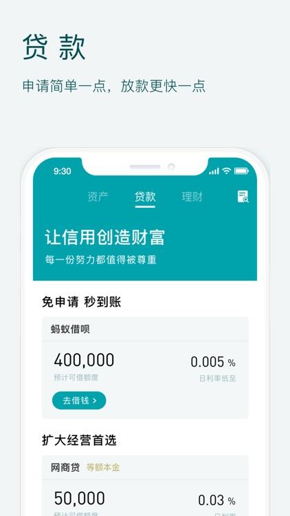 网商银行 screenshot-3