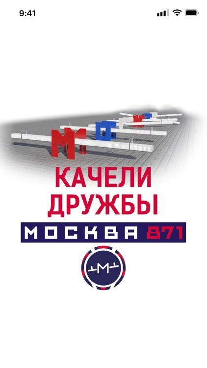 """Качели дружбы """"Москва"""""""