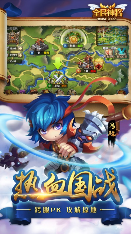 全民神将 screenshot-4