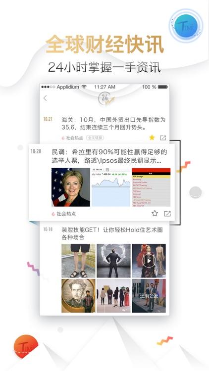 时代财经(骏和版) screenshot-3