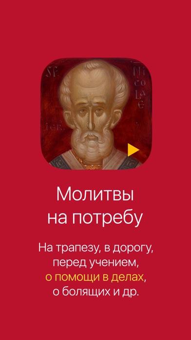 Молитвы на потребу. Аудио Скриншоты3