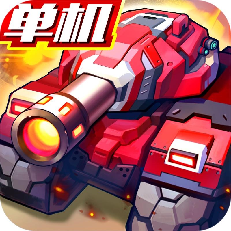 合金机兵:重装坦克 Hack Tool