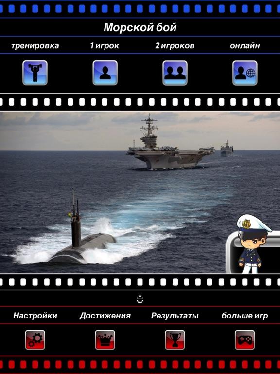 Игра Морской бой - Настольная Игра