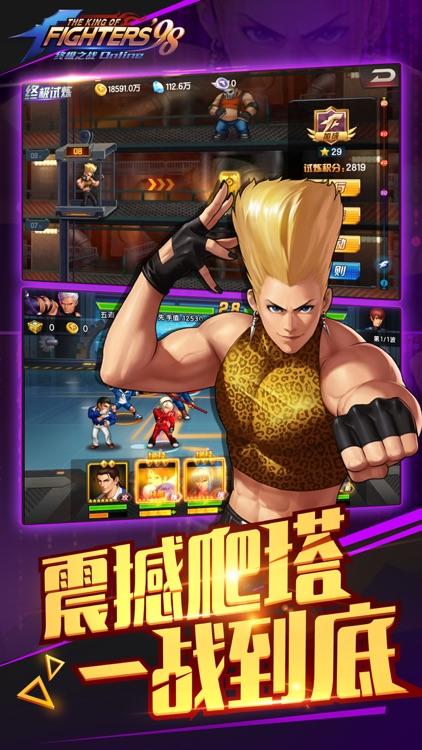 拳皇98终极之战OL-2周年庆典 screenshot-4