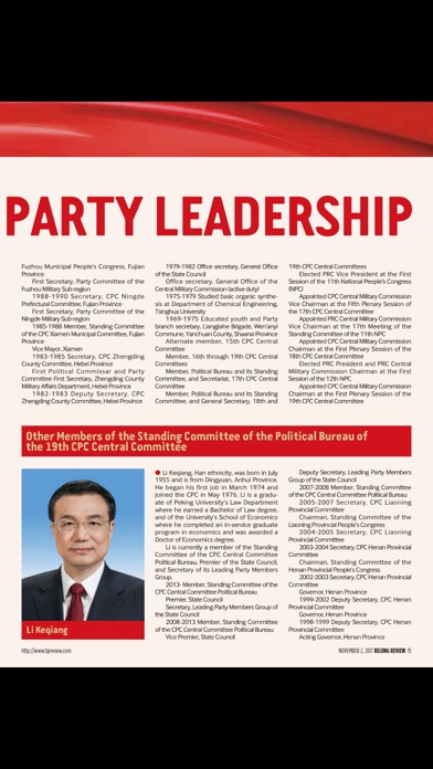 Beijing Review (Magazine) screenshot 5