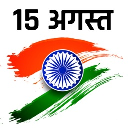 15 August Wishes