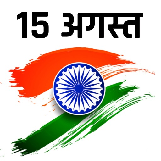 Image result for 15 अगस्त