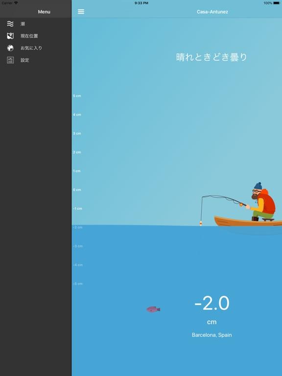 漁師のための潮のおすすめ画像5