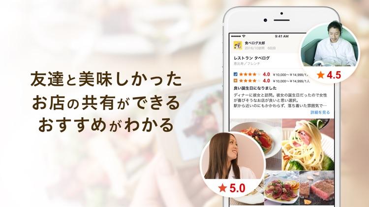 食べログ screenshot-4
