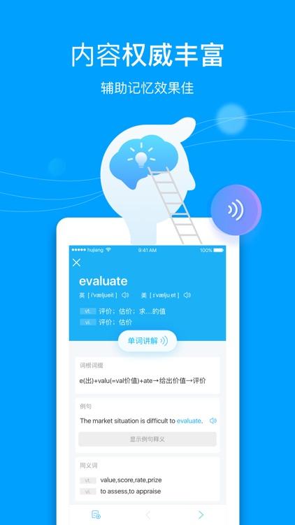 沪江开心词场 screenshot-4
