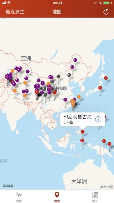 地震云播报 - 地震速报和消息通知のおすすめ画像3