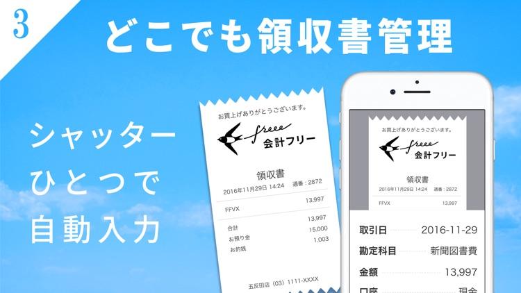 会計ソフト freee (フリー) 確定申告/青色申告に対応 screenshot-3