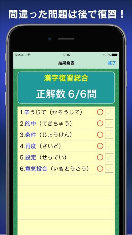 語彙力診断【広告付き】 screenshot-3