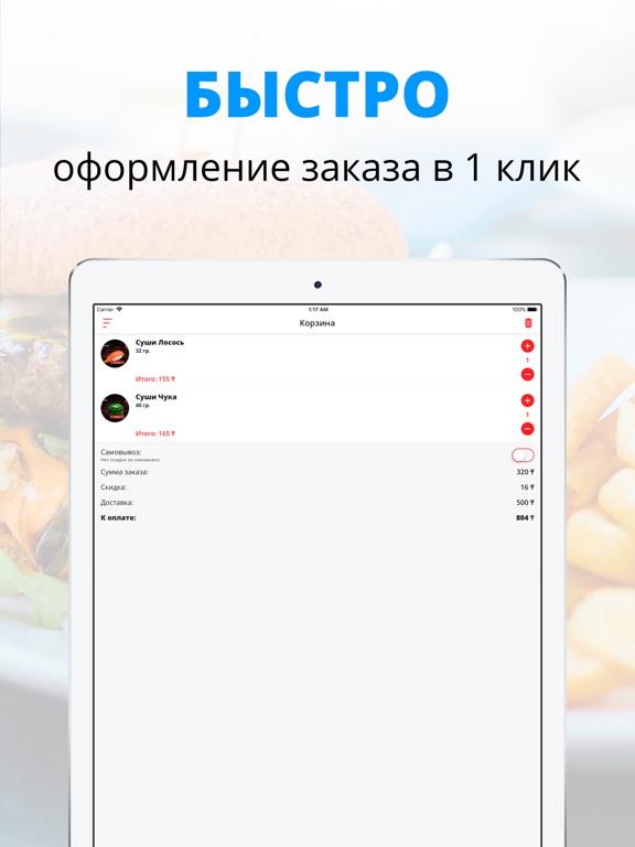 Sushi-Do Маркет | Рудный Скриншоты7