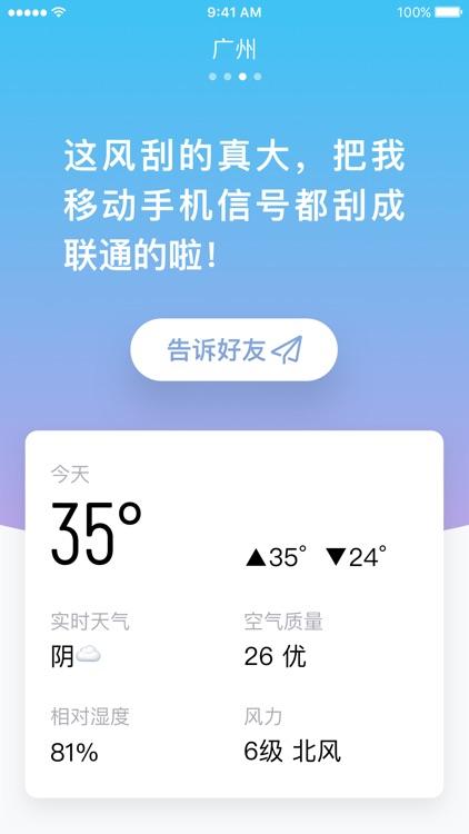 """小明天气-首个""""人工智能""""超级天气App"""