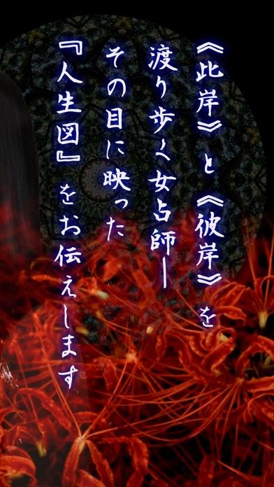 的中占い【神言曼荼羅】のスクリーンショット2