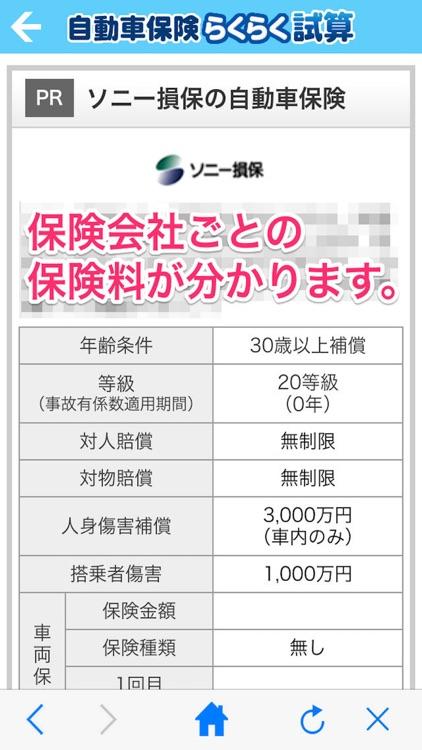 自動車保険らくらく試算アプリ screenshot-3