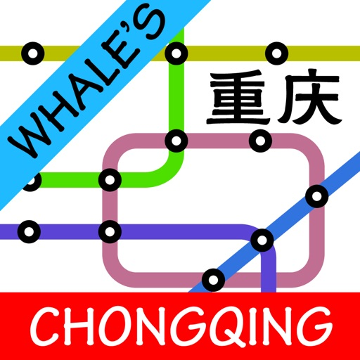 Chongqing Metro Map