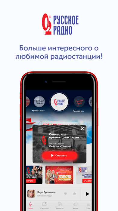 Screenshot #3 pour Русское Радио – радио онлайн