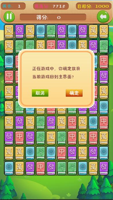 杠上开花 screenshot four